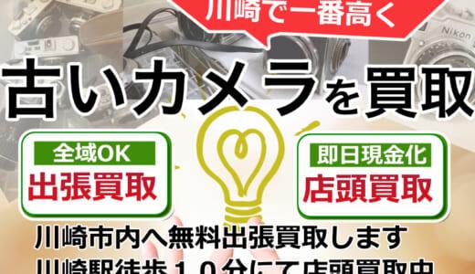 川崎新町でカメラ買取|出張買取もOKです