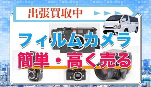 武蔵小杉でフィルムカメラ売るなら|出張買取も受付中