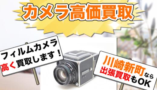 川崎新町でカメラ買取なら川崎で一番高く買取!
