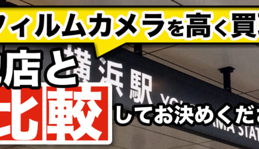 横浜駅でフィルムカメラ売るなら 遺品整理・生前整理なら出張します