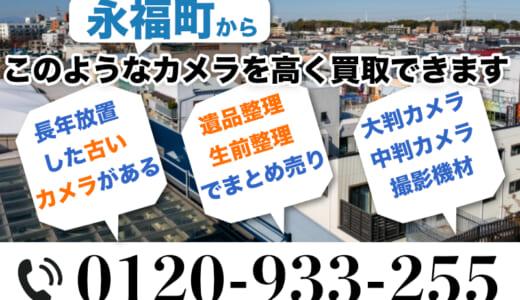 永福町からフィルムカメラ高価買取します!