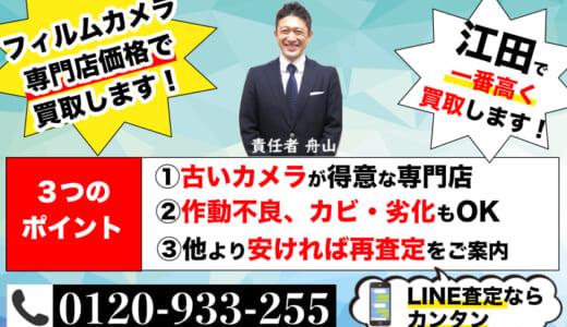 江田でカメラを高価買取します
