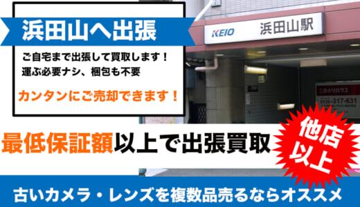 浜田山でフィルムカメラ売るなら高価買取!