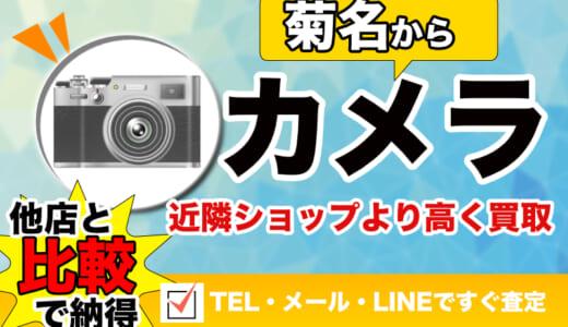 菊名でフィルムカメラ買取で一番高く売れます