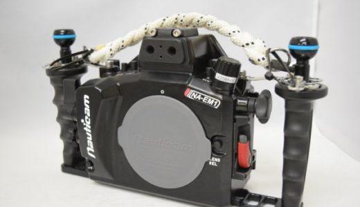 NauticamノーティカムNA-EM1水中ハウジングの買取価格-OMDEM1用水中カメラハウジング