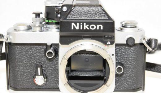 NikonニコンF2フォトミックAボディの買取価格-フィルムカメラ