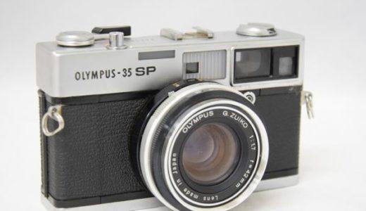 オリンパスOLYMPUS35SP G.ZUIKO 42mm 1:1.7の買取価格-35mm版フィルムカメラ