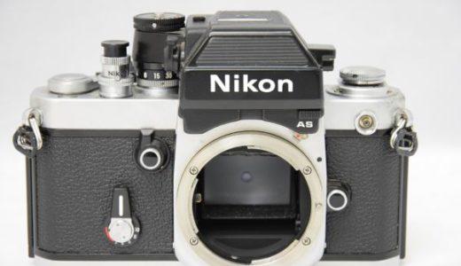 NikonニコンF2フォトミックASフィルムカメラの買取価格