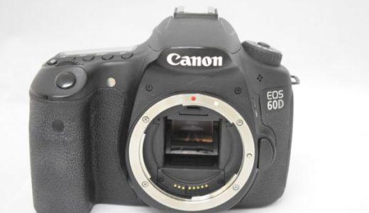 CanonキャノンEOS60Dの買取価格