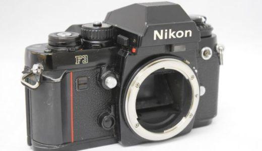 NikonニコンF3ボディフィルムカメラの買取価格