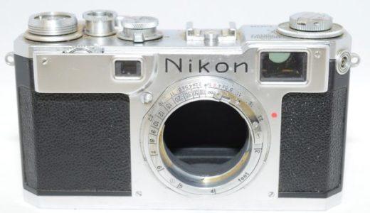 NikonニコンS2レンジファインダーフィルムカメラの買取価格