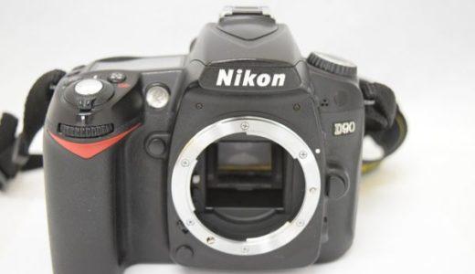 NikonニコンD90ボディデジタル一眼レフカメラの買取価格