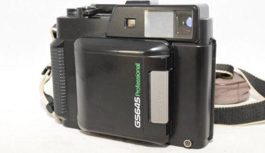 FUJICAフジカGS645Professional中判フィルムカメラの買取価格