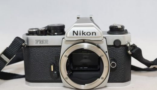 NikonニコンNewFM2ボディ・フィルムカメラの買取価格