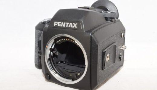 PENTAXペンタックス645NⅡ中判カメラの買取価格
