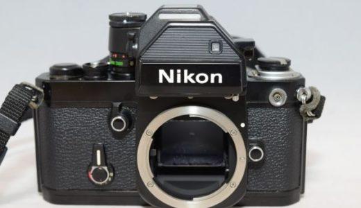 NikonニコンF2フォトミックSの買取価格