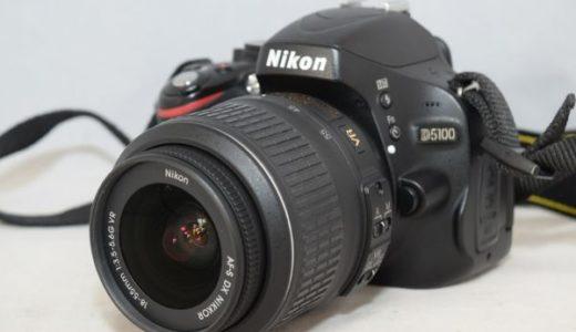 NikonニコンD5100レンズキットAF-S NIKKOR 18-55m1:3.5-5.6 Gの買取価格