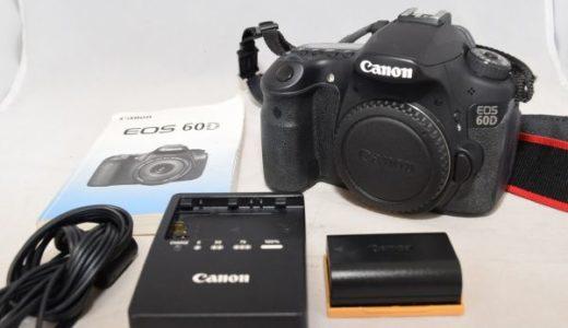CanonキャノンEOS 60Dボディ・デジタル一眼レフの買取価格
