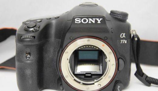 Sonyソニーα77ⅡILCA-77M2ボディの買取価格