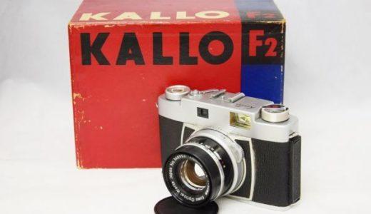 KOWA(コーワ)Kallo(カロ) F2・の買取価格