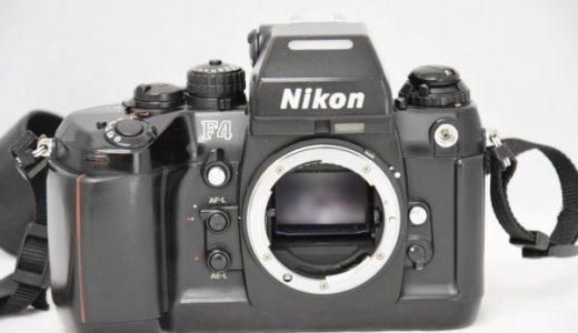 NikonニコンF4ボディ・フィルムカメラの買取価格