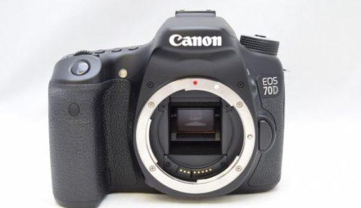CanonキャノンEOS 70Dボディの買取価格