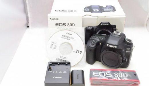 Canonキャノン80Dボディの買取価格