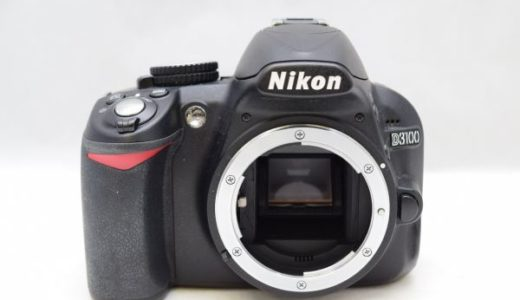 NikonニコンD3100レンズキット18-55VR Kitの買取価格