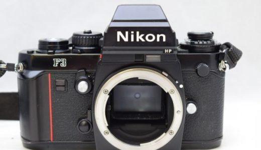 NikonニコンF3 HPボディの買取価格