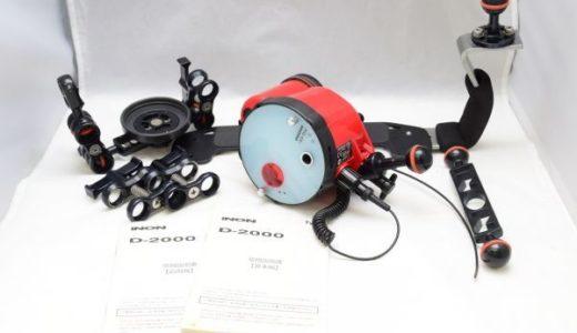 水中ストロボ INONイノンD-2000 Type2の買取価格