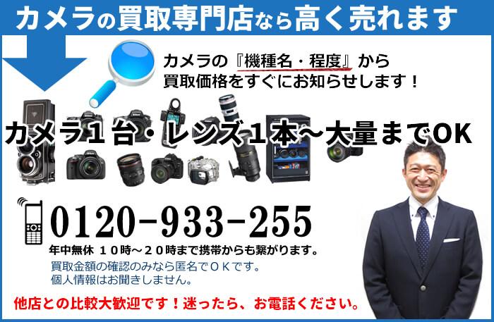 カメラの買取専門店